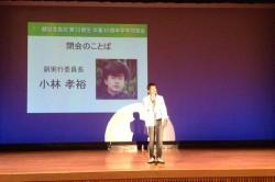 小林副委員長の閉会挨拶