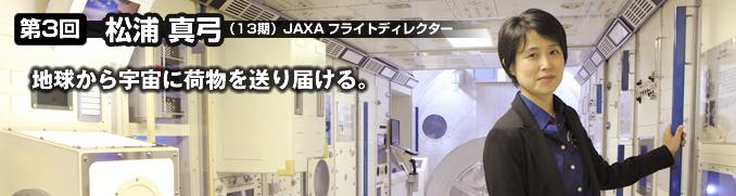松浦真弓 JAXAフライトディレクター 地球から宇宙に荷物を送り届ける。