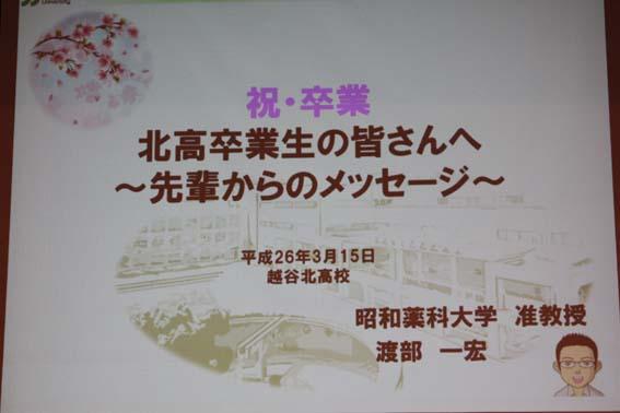 昭和薬科大学 准教授 渡部一宏さん
