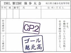 第13回強歩大会チェックカード