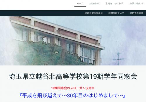 19期生のホームページ